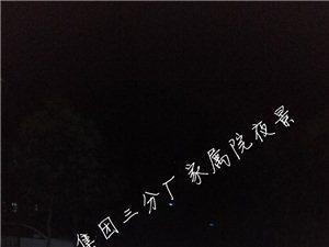 口子集团三分厂家属院夜景