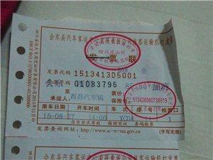 27号会东到西昌两点加班车勾结西昌跑成都的黑的士坑害乘客