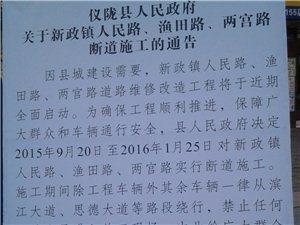 仪陇县新政人民路街道改造