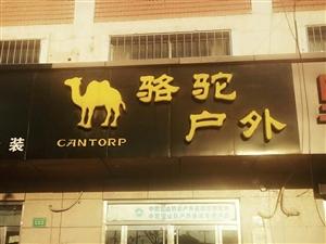 【美女秀场】cantorp骆驼户外