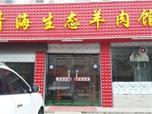 《青海生态羊肉馆》火爆菜价
