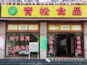 【美女秀场】青松食品胶州皇骐御景店