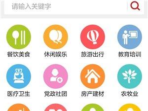古蔺黄页-古蔺在线手机黄页-欢迎商家企业欢加入!