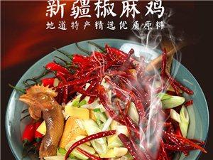 新疆风味椒麻鸡