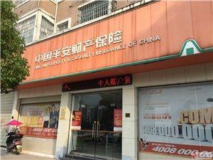 中國平安,專業讓生活更簡單。