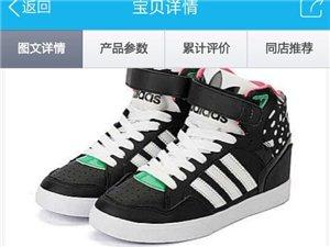 運動鞋代理加盟
