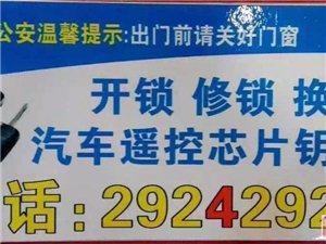 寶坻開鎖電話29242929