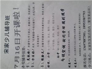 宋家少兒輔導班7月16號開課啦!!!