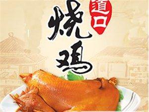 軟包裝燒雞,鮮燒雞,鳳爪,雞胗