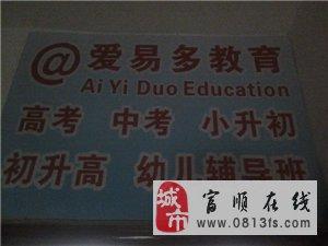 富顺县暑期初升高知识衔接班招生中。。
