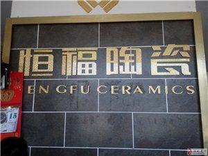 廠家直銷,瓷磚批發,價格優惠。浦城最大瓷磚批發城