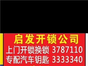 兗州啟發開鎖公司