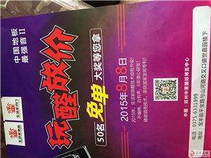 2015年8月8日与您相约郑州中原国际博览中心