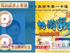 2015年旅游年卡