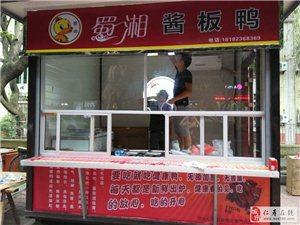 蜀湘酱板鸭于7月22日开业