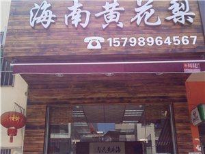 主營:批發零售海南黃花梨 沉香 星月 椰蒂 硨磲