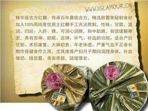 南寧市歌蕾茉古方功效型紅糖誠招分銷代理商