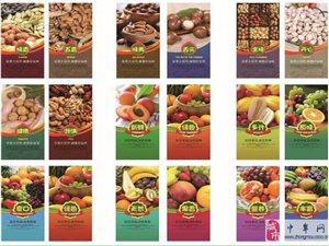 曹操外賣:水果、干果。