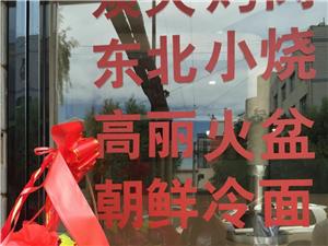 [鸭绿江畔]明火烤肉
