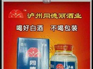 第一散包装白酒品牌