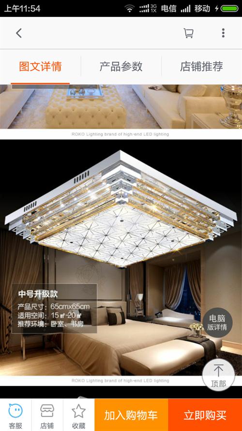 二手:二手:①洛克LED客厅吊灯,带遥控,色调可变