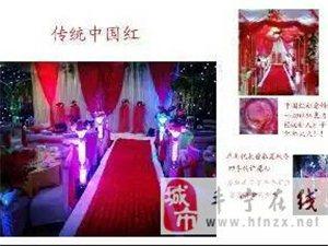 依塔麗時代婚禮