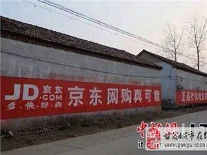 京东刷墙广告招商