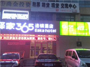 驿家365连锁酒店涉县振兴路店