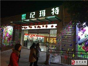 世纪玛特超市盐亭店10月即将盛大开业