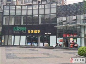 世纪玛特购物中心诚招各类供应商、联营商