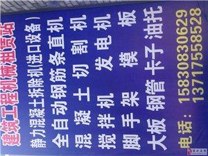 建筑工程机械租赁站