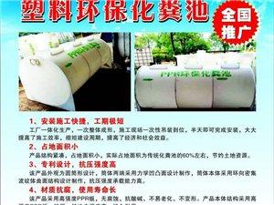 塑料環保化糞池