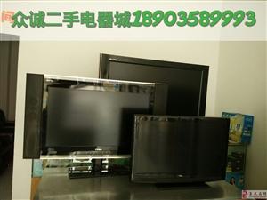 众诚二手电器城,冰箱,电视,冰柜,洗衣机,空调