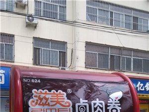 北京滋美卤肉卷——味传百年用心一卷