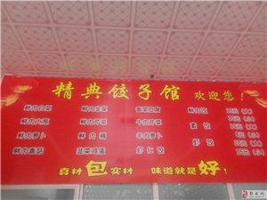 精典饺子馆欢迎您!