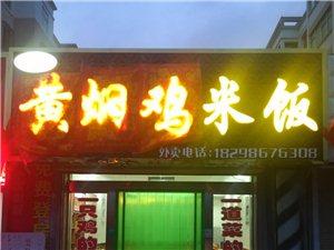 開口福黃燜雞米飯(平川連鎖店)