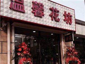 溫馨花坊靜海店