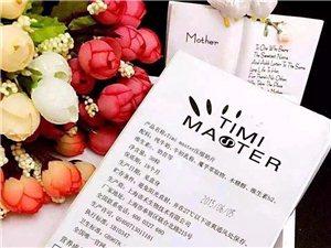 Timi Master壓縮奶片