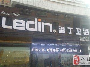 雷丁衛浴專賣店