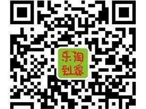 交城县乐淘到家网购店