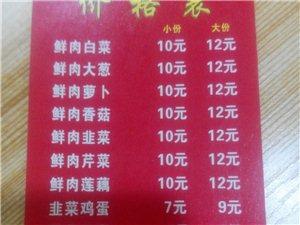 欢迎品尝精典手工饺子。