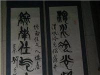 刘自椟体书法