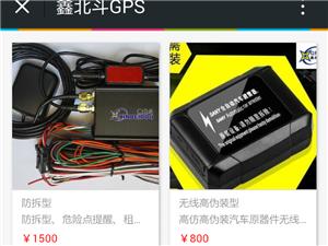 鑫北斗GPS