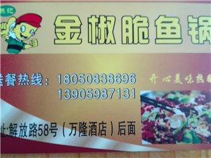 金椒脆鱼、翡翠龙鱼