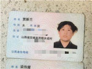 捡到的身份证,成村的,认识的帮忙一下