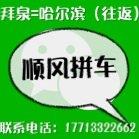 澳门太阳城网站→哈尔滨