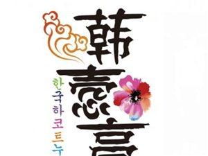 韩悫亭珍韩式美食屋