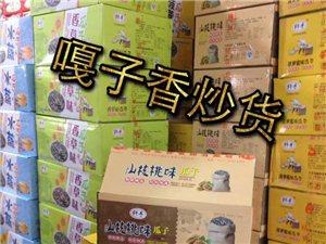 徐州正宗焦糖瓜子批發零售