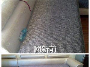 沙发定做,翻新,维修