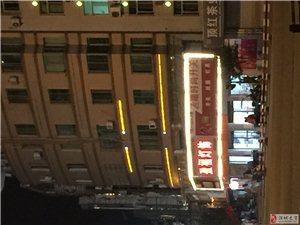 浦城縣興浦路 浦城大酒店對面盈福燈飾